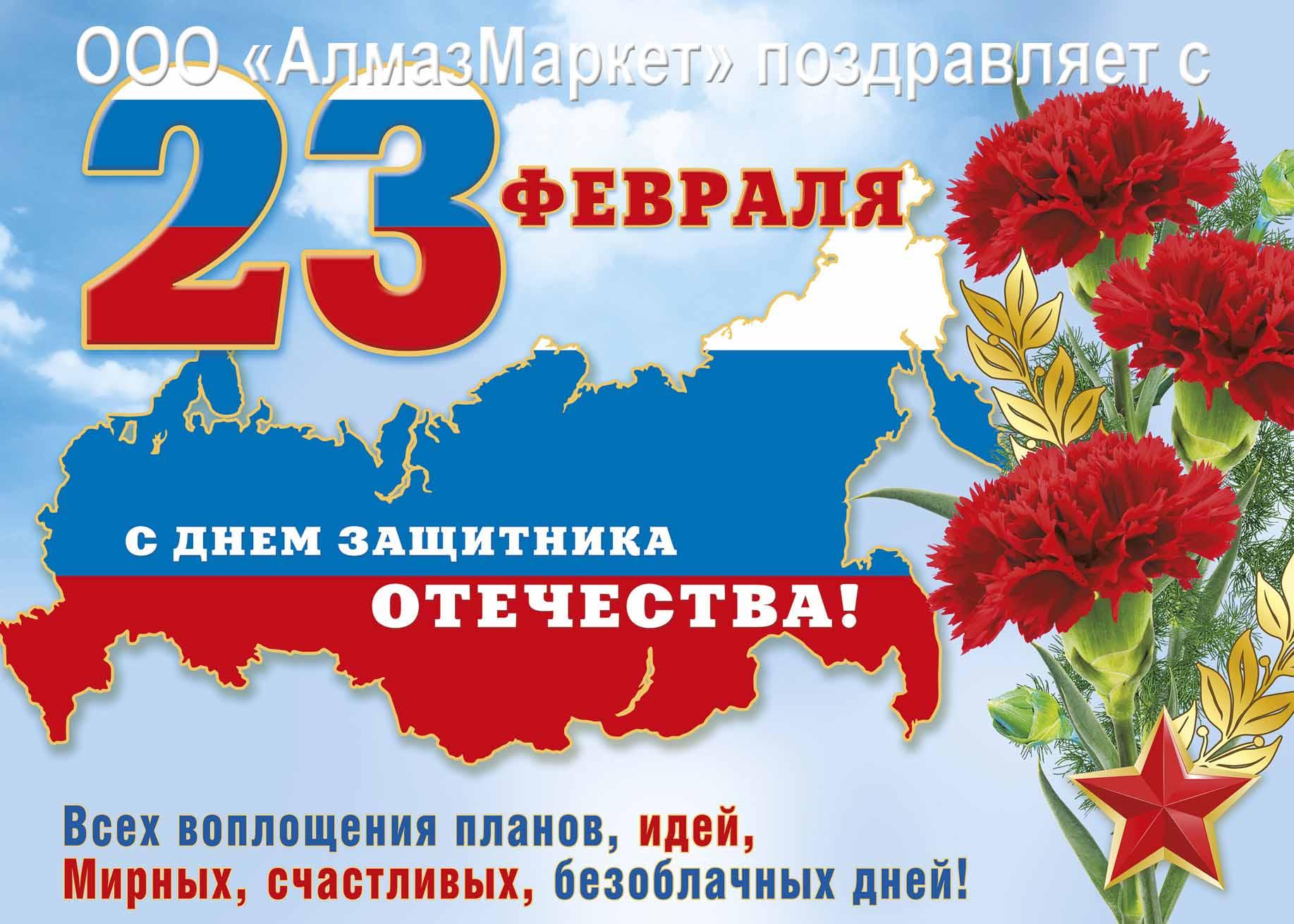 ООО «АлмазМаркет» поздравляет с Днем Защитника Отечества!!!